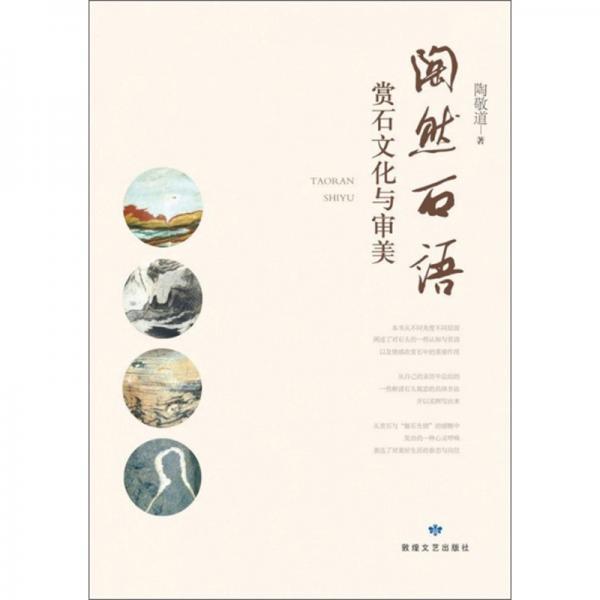 陶然石语:赏石文化与审美