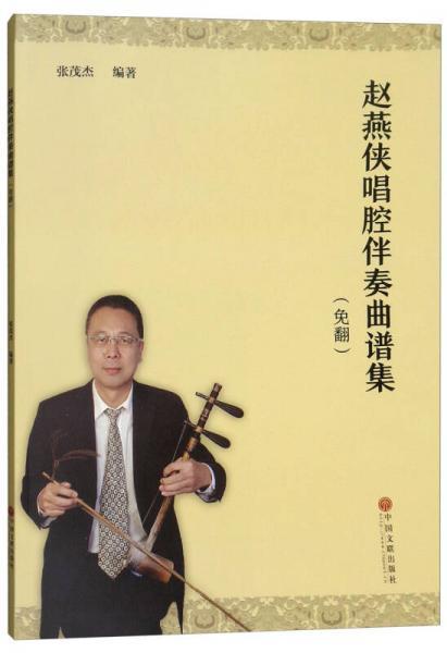 赵燕侠唱腔伴奏曲谱集(免翻)