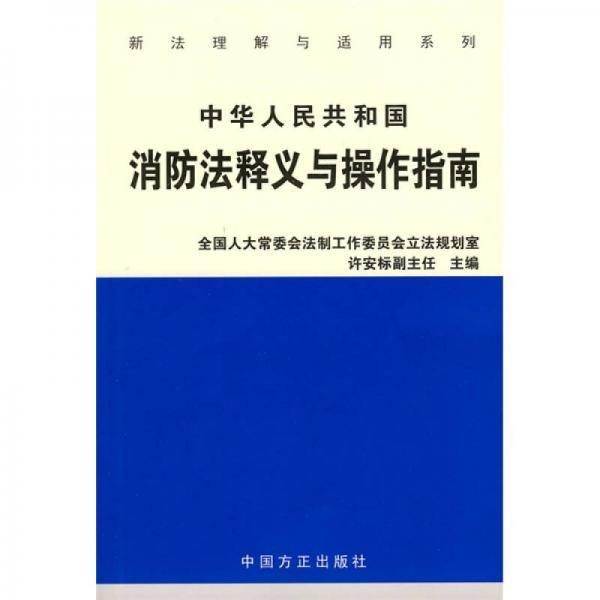 中华人民共和国消防法释义与操作指南