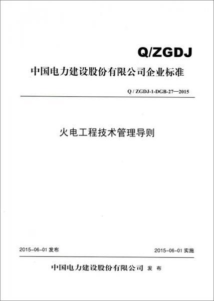 中国电力建设股份有限公司企业标准:火电工程技术管理导则(Q/ZGDJ-1-DGB-27-2015)