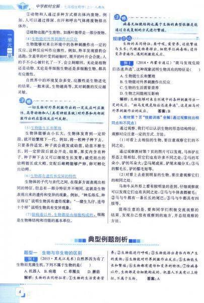 金星教材 2016秋 中学教材全解:七年级生物学上(人教版)