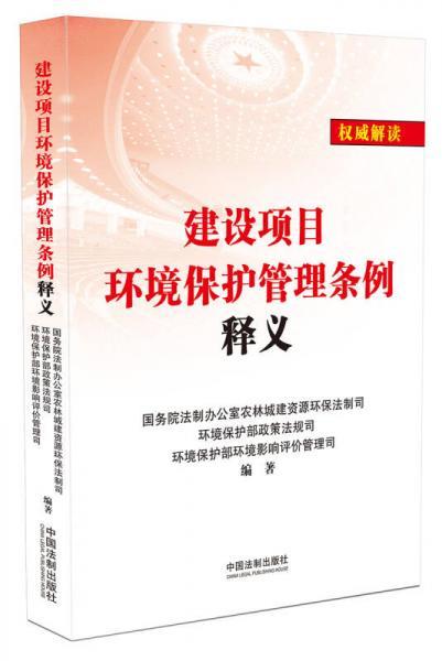 建设项目环境保护管理条例释义