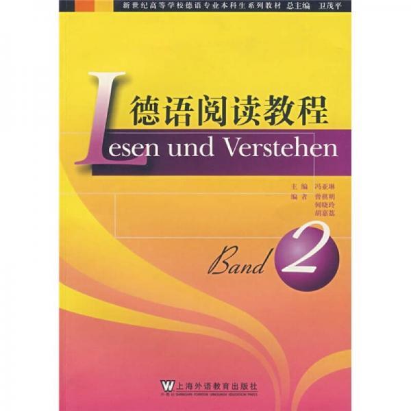 德语阅读教程