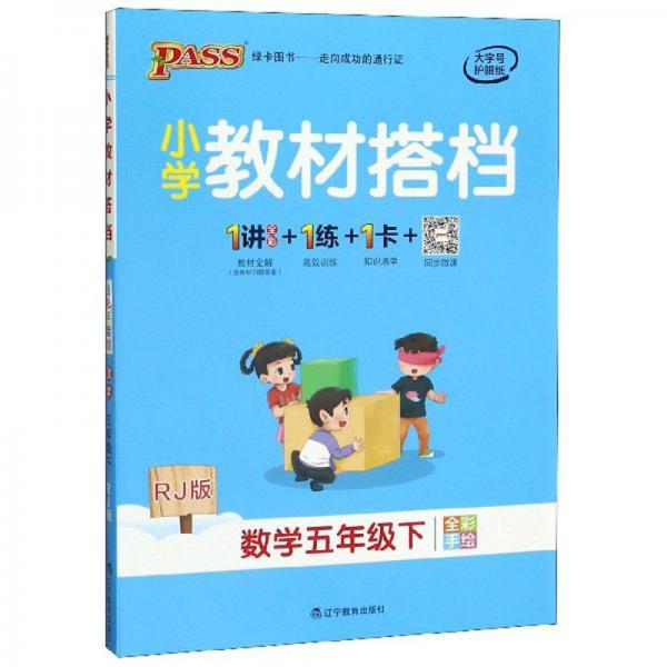 小学教材搭档:数学(五年级下RJ版全彩手绘套装共2册)