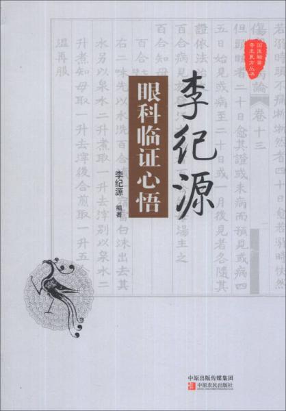 国医验案奇术良方丛书:李纪源眼科临证心悟