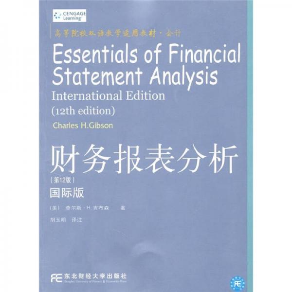 财务报表分析(第12版)(国际版)/高等院校双语教学适用教材·会计