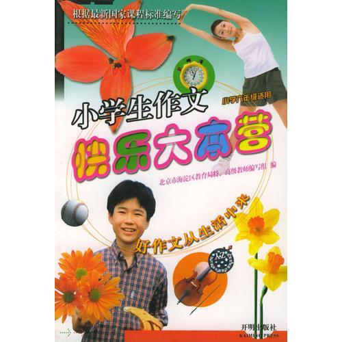 小学生作文快乐大本营 (六年级)