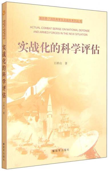 新形势下国防和军队实战化系列丛书:实战化的科学评估