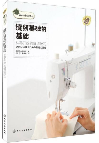 我的缝纫时间:缝纫基础的基础-从零开始的缝纫技巧