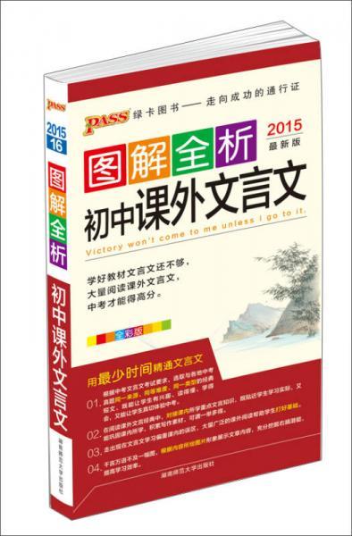 2015PASS图解全析16 初中课外文言文(全彩版)