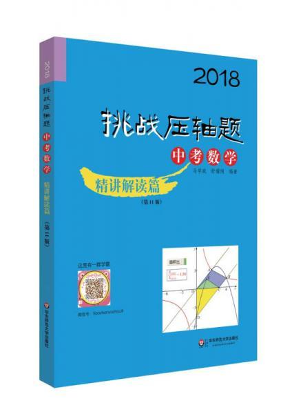 2018挑战压轴题·中考数学—精讲解读篇(第11版)