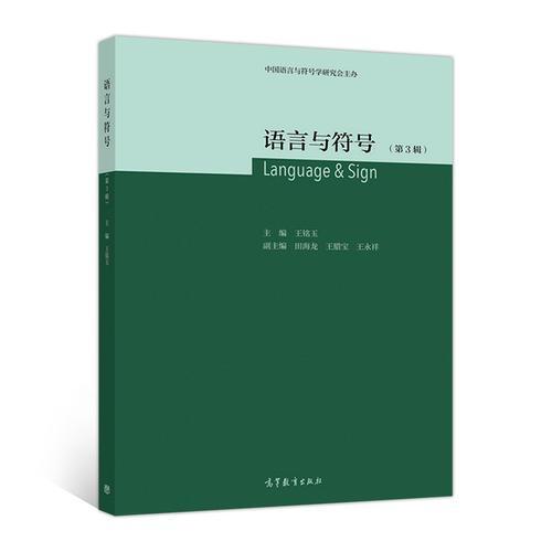 语言与符号(第3辑)