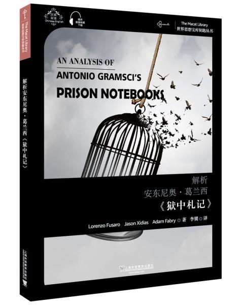 世界思想宝库钥匙丛书:解析安东尼奥·葛兰西《狱中札记》
