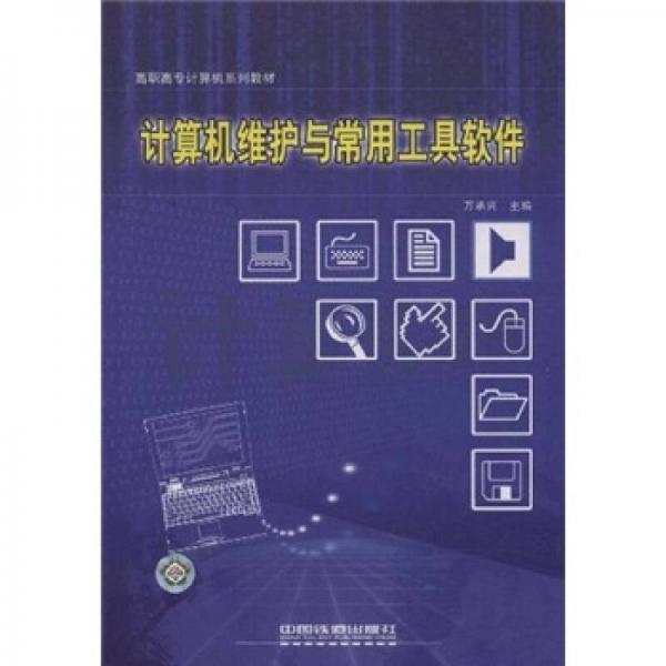 高职高专计算机系列教材:计算机维护与常用工具软件
