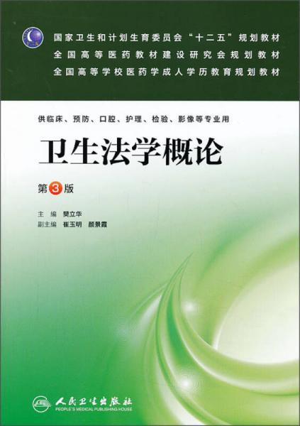 """卫生法学概论(第3版)/国家卫生和计划生育委员会""""十二五""""规划教材"""