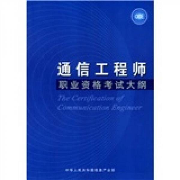 通信工程师职业资格考试大纲(试行)