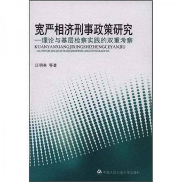 宽严相济刑事政策研究:理论与基层检察实践的双重考察