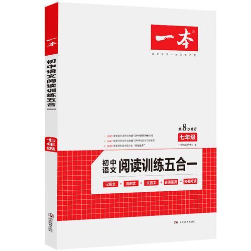 一本七年级语文阅读训练五合一第8次修订内含文言文记叙文说明文古诗名著阅读训练