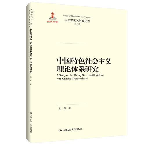 中国特色社会主义理论体系研究(马克思主义研究论库·第二辑)
