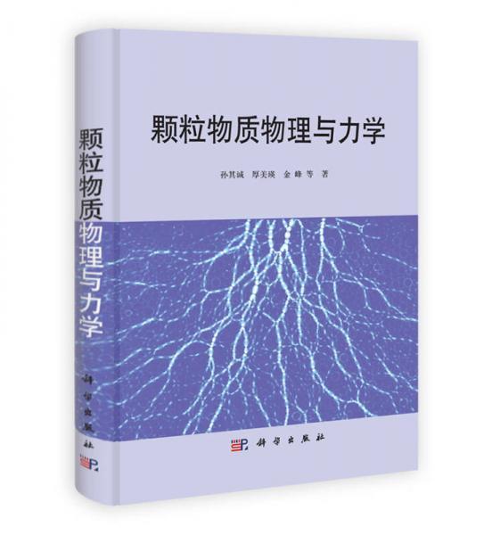 颗粒物质物理与力学