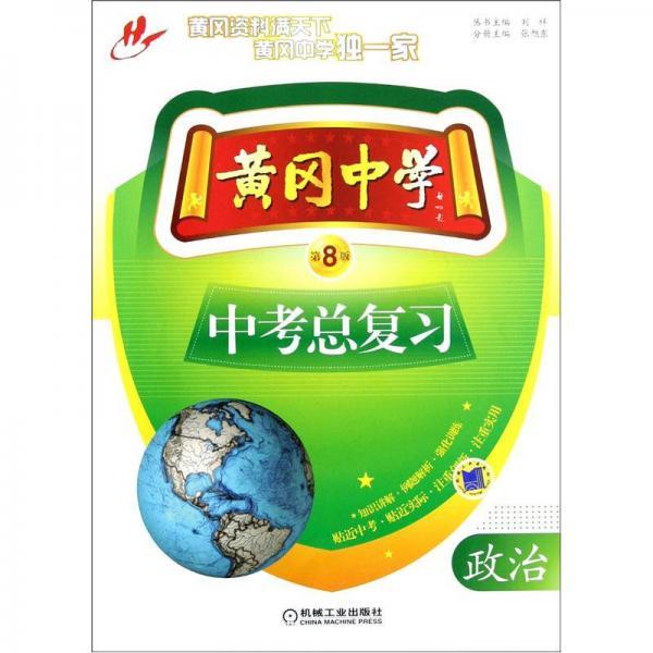 黄冈中学中考总复习:政治(第8版)