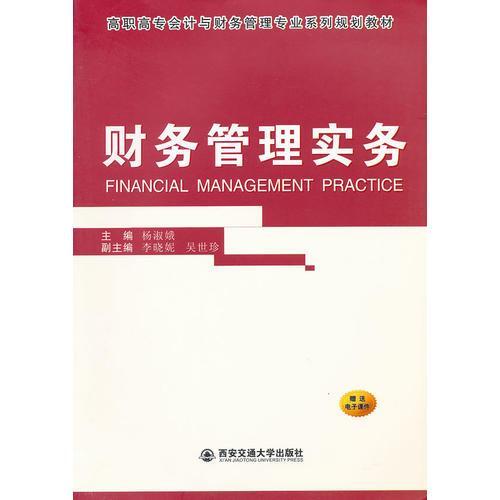 财务管理实务(高职高专会计与财务管理专业规划教材)