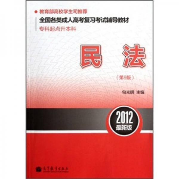 全国各类成人高考复习考试辅导教材·专科起点升本科:民法(第9版)(2012最新版)