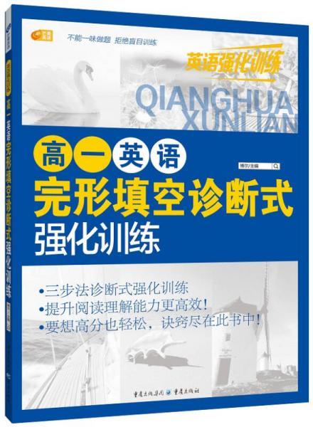 高一英语完形填空诊断式强化训练 英语强化训练系列  芒果英语