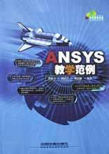 ANSYS教学范例