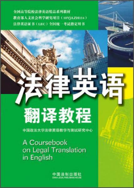 法律英语翻译教程:法律英语证书(LEC)/全国高等院校英语精品系列教材