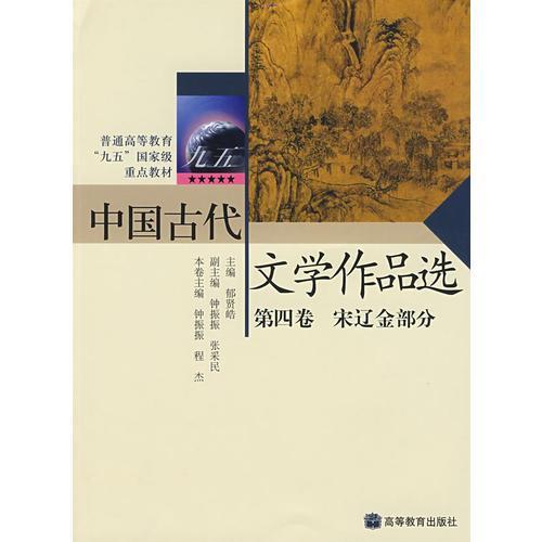 中国古代文学作品选(第4卷)