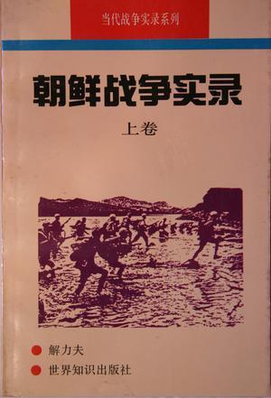 朝鲜战争(上,下)战后四大战争