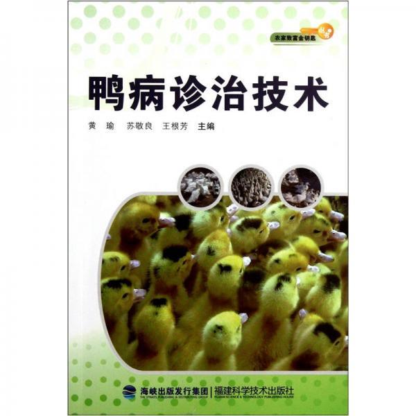 鸭病诊治技术