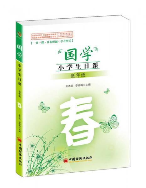 国学小学生日课:春(低年级)