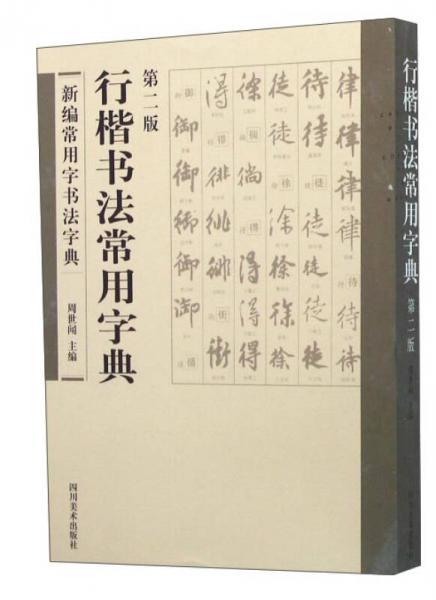 行楷书法常用字典(第2版)