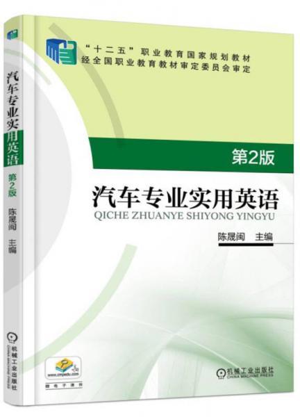 汽车专业实用英语 第2版