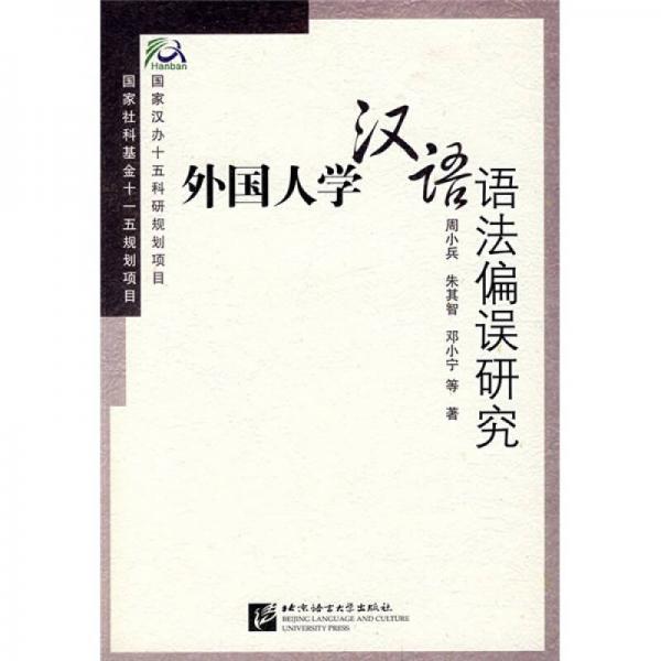 外国人学汉语语法偏误研究
