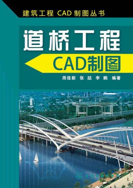 道桥工程CAD制图