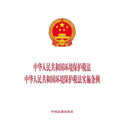中华人民共和国环境保护税法 中华人民共和国环境保护税法实施条例