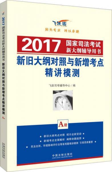 新旧大纲对照与新增考点精讲模测 2017国家司法考试新大纲辅导用书