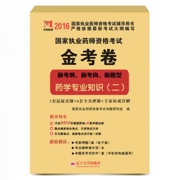 天明教育·2016年 国家执业药师资格考试 金考卷 药学专业知识(二)