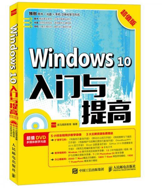 Windows 10入门与提高 超值版