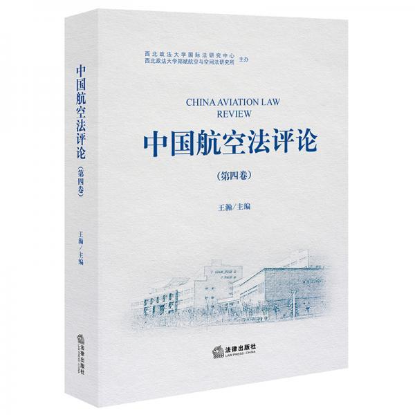 中国航空法评论(第四卷)
