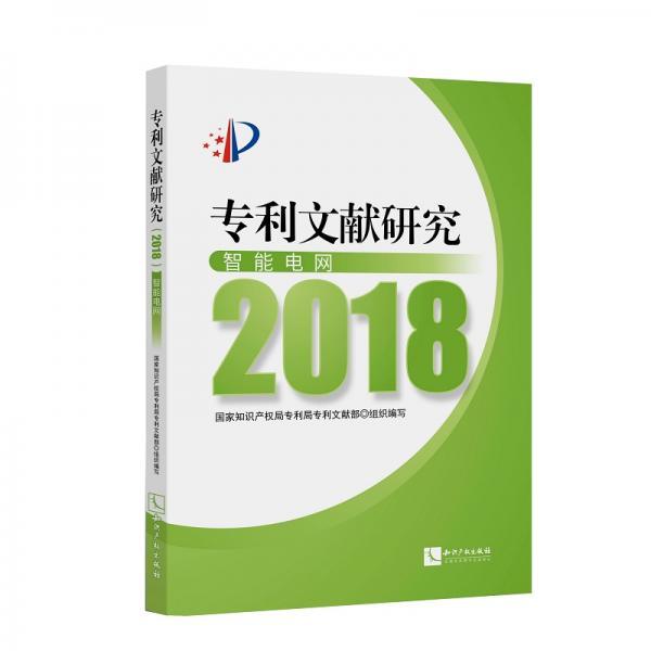 专利文献研究(2018)——智能电网