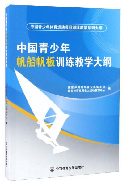 中国青少年帆船帆板训练教学大纲/中国青少年体育运动项目训练教学系列大纲