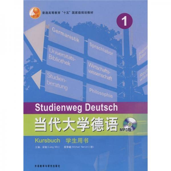 当代大学德语1