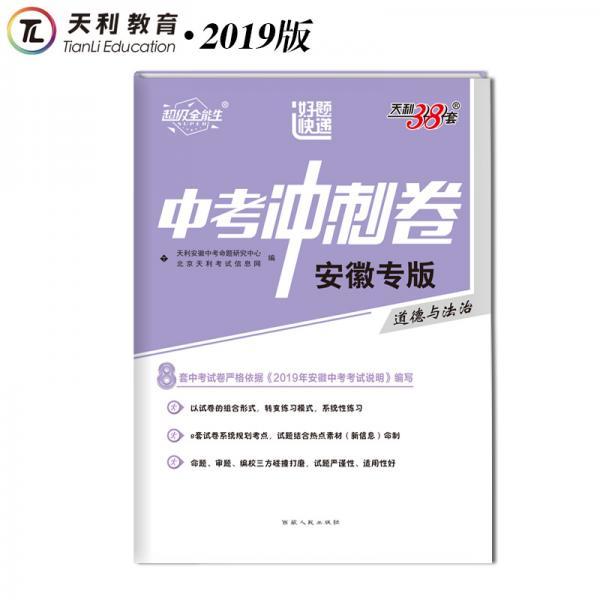 天利38套超级全能生2019中考冲刺卷安徽专版--道德与法治