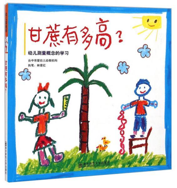 甘蔗有多高:幼儿测量概念的学习