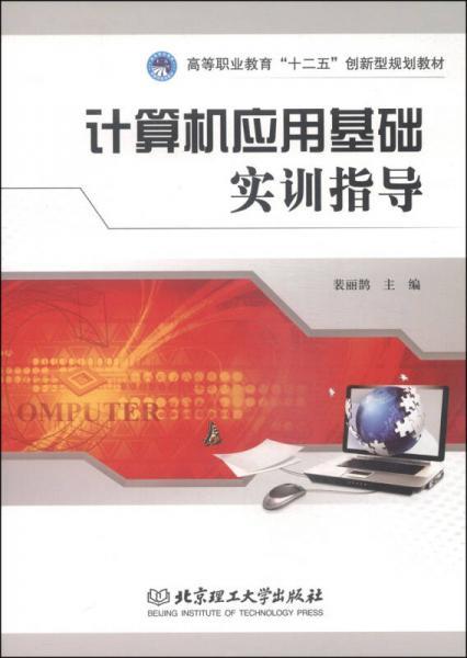 """计算机应用基础实训指导/高等职业教育""""十二五""""创新型规划教材"""