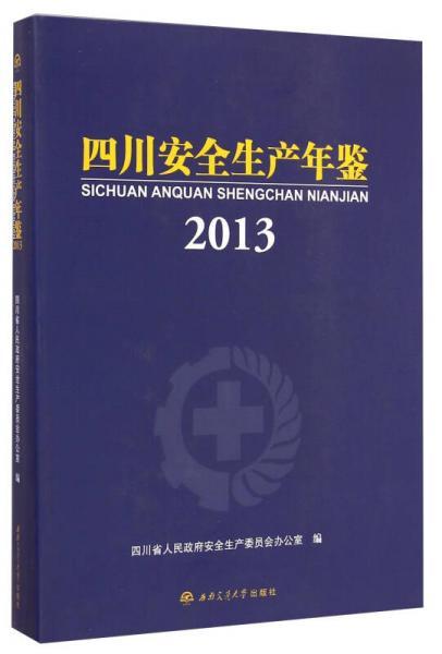 四川安全生产年鉴:2013
